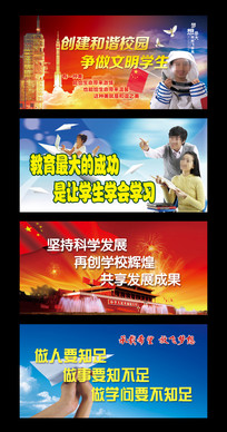 中小学校园宣传栏