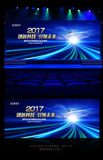 2017蓝色背景展板
