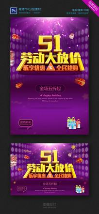 51劳动节大放价促销海报