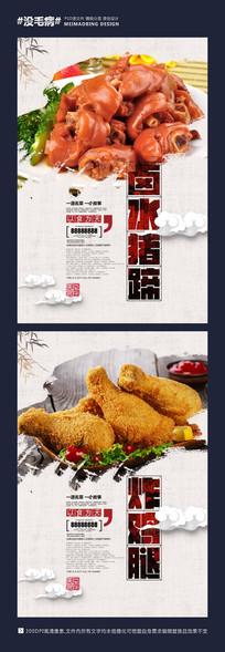 餐厅餐馆美食挂画海报设计