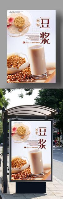 创意豆浆美食海报