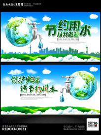 创意节约用水环保地球海报