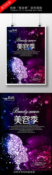 创意美容季宣传海报