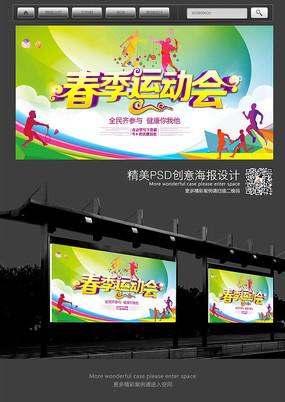 春季运动会宣传海报