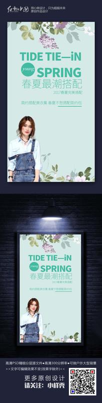 春夏新潮搭配时尚活动海报素材
