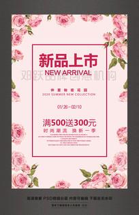 春夏新品上市促销活动海报模板