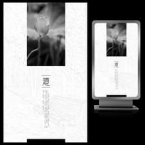 道境道文化中国风艺术海报设计