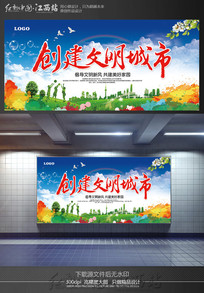 大气创建文明城市户外广告设计