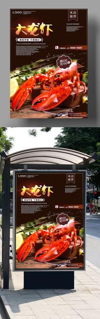大气大龙虾美食宣传海报