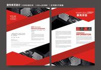 大气时尚多色企业集团公司DM宣传单页