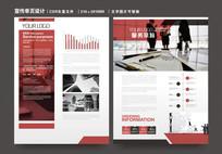 大气时尚多色企业集团公司简介宣传单页