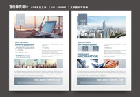 大气时尚企业集团公司简介宣传单页