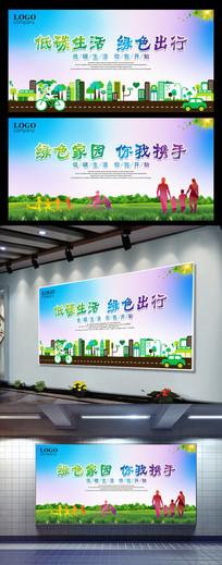 低碳生活绿色出行环保宣传展板