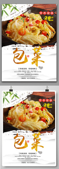 干锅包菜美食海报设计
