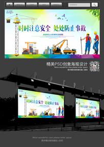 工地建筑安全生产海报设计