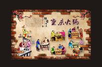 古典火锅文化背景墙