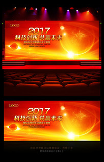 红色高峰论坛背景展板