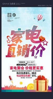 家电海报促销活动海报设计