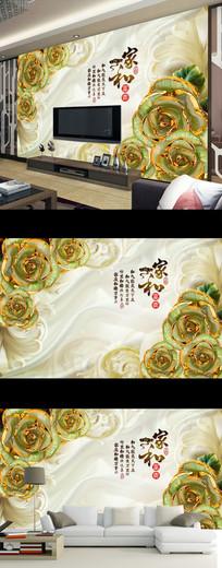 家和富贵浮雕花卉时尚现代电视背景墙