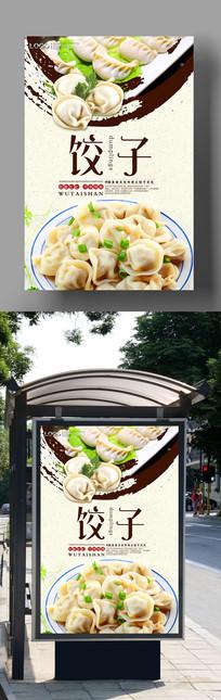 简洁饺子美食宣传海报设计