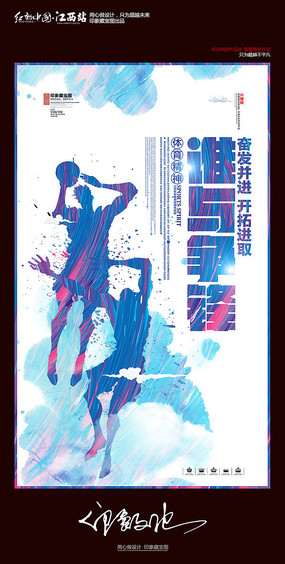 简洁篮球运动谁与争锋宣传海报设计