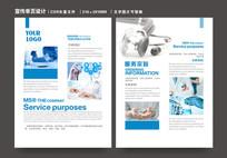 简洁清新蓝色医疗器械产品宣传单页