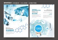 简洁时尚医疗设备宣传单页设计