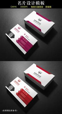 简洁紫色红色商务名片设计模板