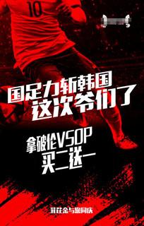 简约霸气中国战胜韩国足球海报设计