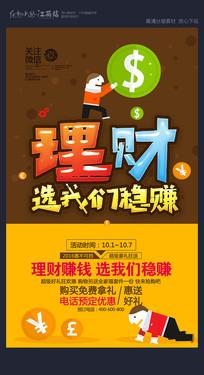 简约扁平化理财宣传海报设计