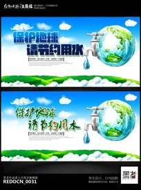 简约创意节约用水宣传海报设计