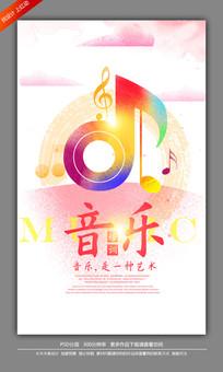 简约音乐招生海报