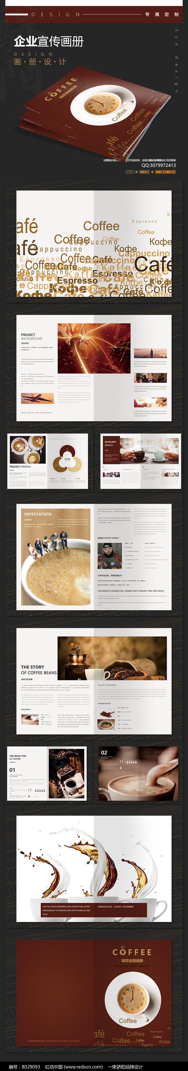 咖啡画册图片