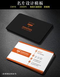 炫酷橙色商务名片设计模板
