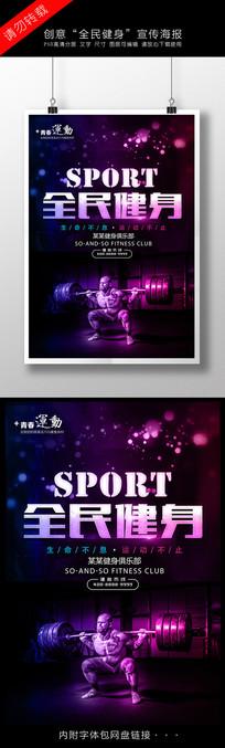 炫酷全民健身宣传海报