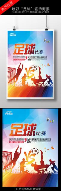 炫酷足球比赛宣传海报