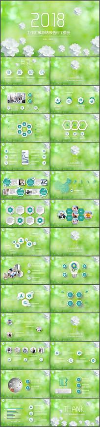 绿色简约2018工作计划PPT模板
