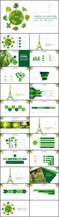 绿色世界环保工作汇报PPT模板