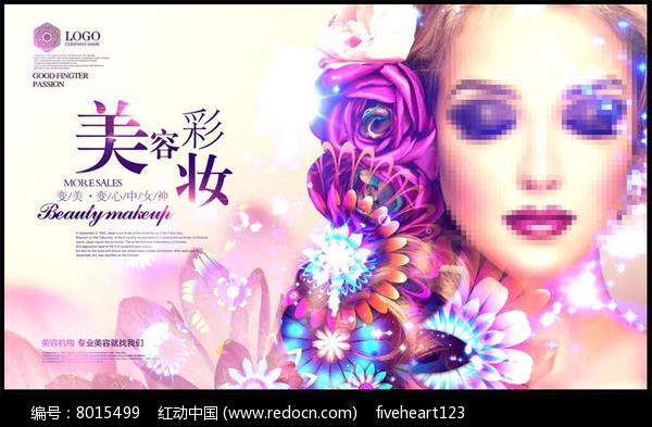 美容彩妆海报