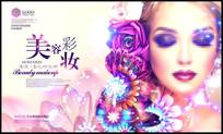 美容彩妆化妆品海报