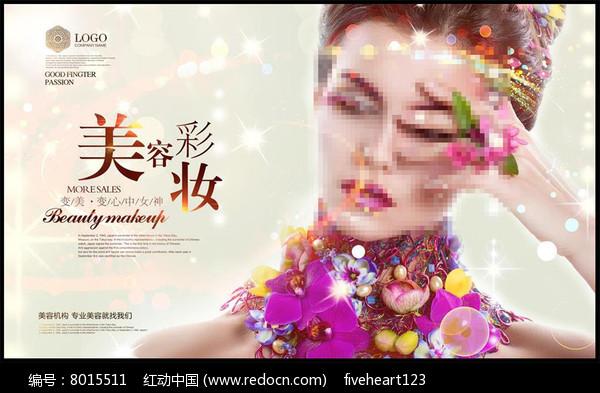 美容彩妆美容院海报