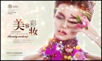 美容彩妆美甲美容院海报