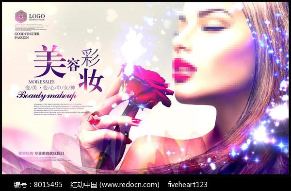 美容美发彩妆海报
