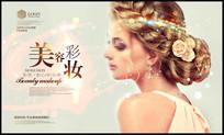 美容整形化妆品海报