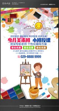 美术班绘画班教育培训招生海报