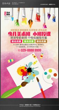 美术班绘画班培训班招生海报
