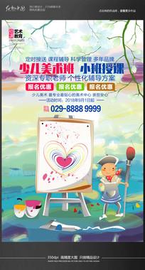 美术班绘画班培训招生海报
