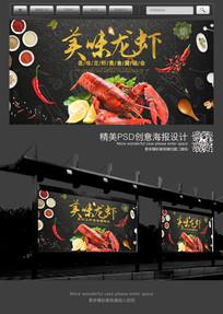 美味龙虾促销广告设计