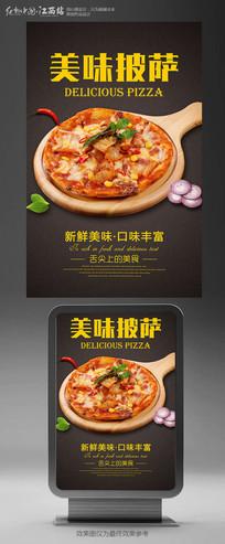 美味披萨美食海报