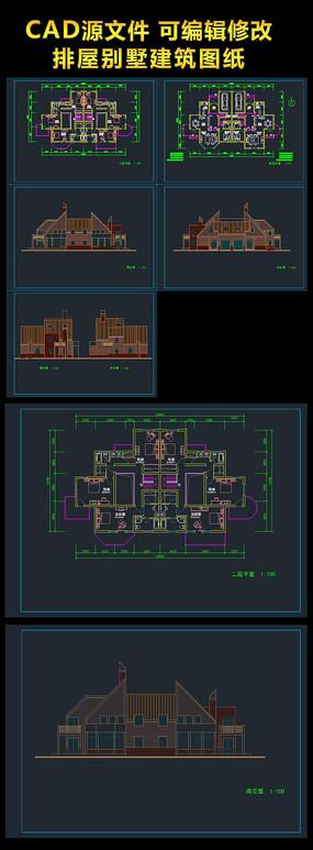 排屋别墅建筑施工图CAD